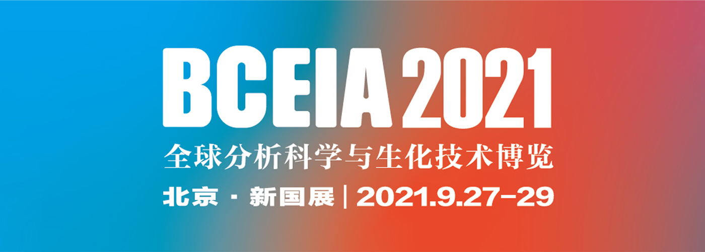 BCEIA 2021